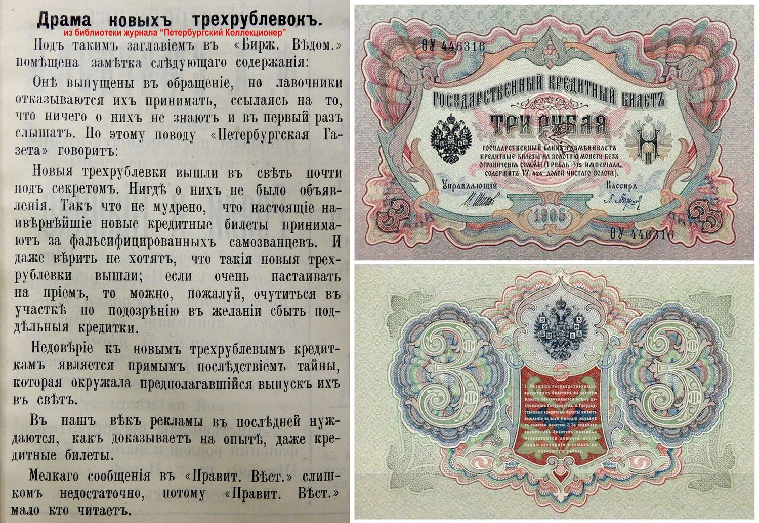 3 Rubles 1905